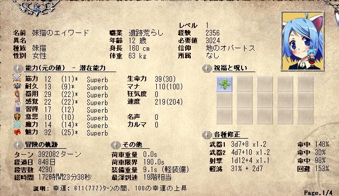 SnapCrab_NoName_2013-3-24_12-48-45_No-00.jpg