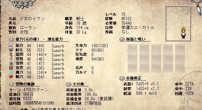 SnapCrab_NoName_2013-3-31_22-37-48_No-00.jpg