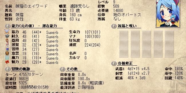 SnapCrab_NoName_2013-3-31_22-38-23_No-00.jpg