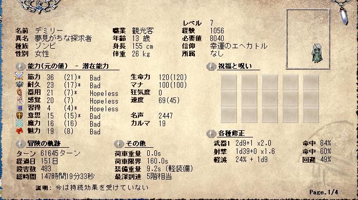 SnapCrab_NoName_2013-3-4_20-41-53_No-00.jpg
