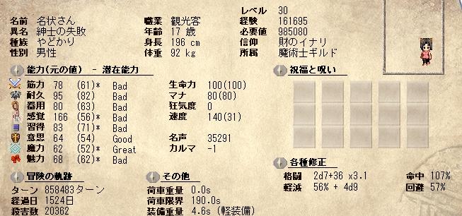 SnapCrab_NoName_2013-4-20_20-10-16_No-00.jpg