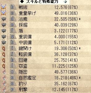 SnapCrab_NoName_2013-4-20_20-10-34_No-00.jpg