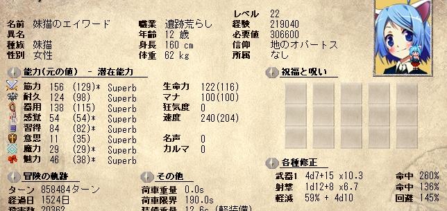 SnapCrab_NoName_2013-4-20_20-13-9_No-00.jpg