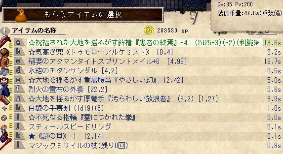 SnapCrab_NoName_2013-4-20_20-14-47_No-00.jpg