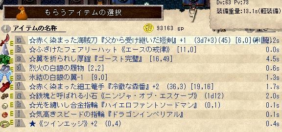 SnapCrab_NoName_2013-4-20_20-15-25_No-00.jpg