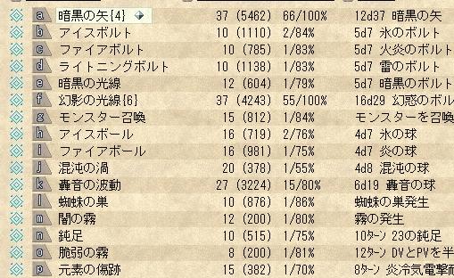 SnapCrab_NoName_2013-4-20_20-9-33_No-00.jpg