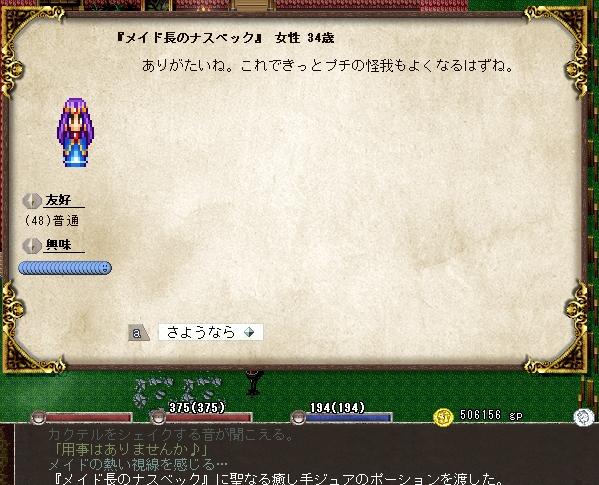 SnapCrab_NoName_2013-4-7_19-48-5_No-00.jpg