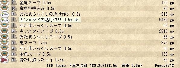 SnapCrab_NoName_2013-4-8_19-55-1_No-00.jpg