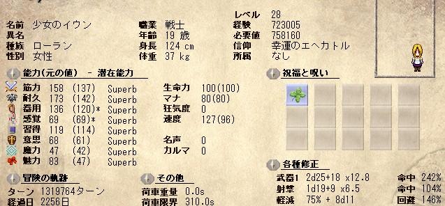 SnapCrab_NoName_2013-5-19_15-36-2_No-00.jpg