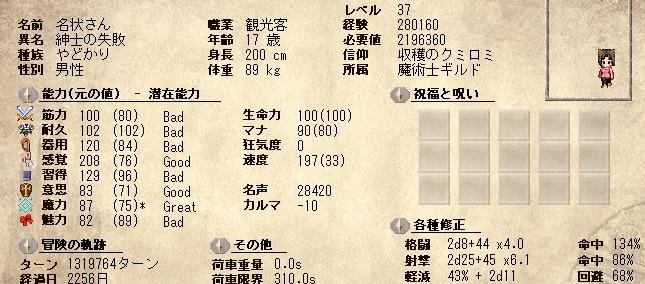 SnapCrab_NoName_2013-5-19_15-38-53_No-00.jpg