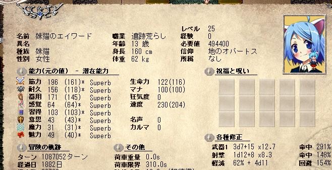 SnapCrab_NoName_2013-5-1_21-12-25_No-00.jpg