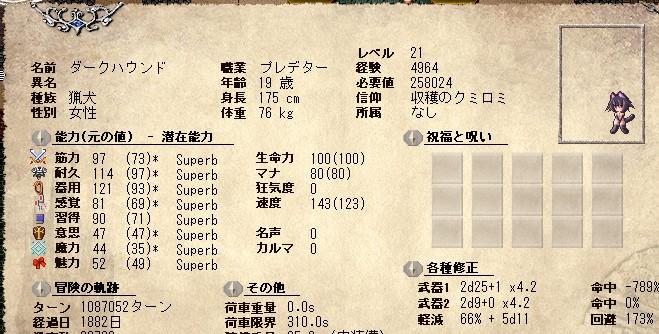 SnapCrab_NoName_2013-5-1_21-13-40_No-00.jpg
