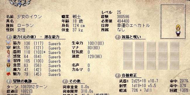 SnapCrab_NoName_2013-5-1_21-13-7_No-00.jpg