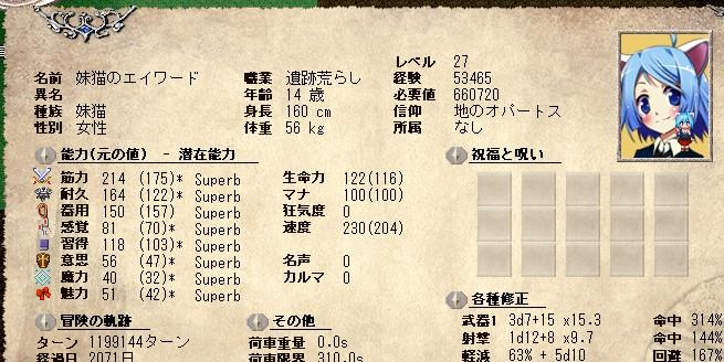 SnapCrab_NoName_2013-5-8_20-30-48_No-00.jpg