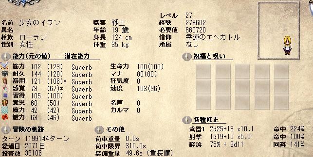 SnapCrab_NoName_2013-5-8_20-31-33_No-00.jpg
