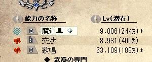 SnapCrab_NoName_2013-5-8_20-32-43_No-00.jpg