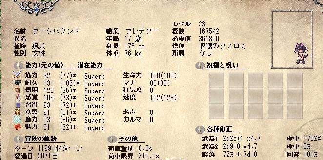 SnapCrab_NoName_2013-5-8_20-32-4_No-00.jpg