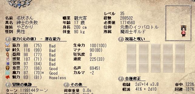 SnapCrab_NoName_2013-5-8_20-33-1_No-00.jpg