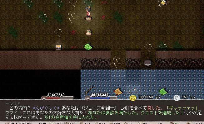 SnapCrab_NoName_2013-6-3_20-17-8_No-00.jpg