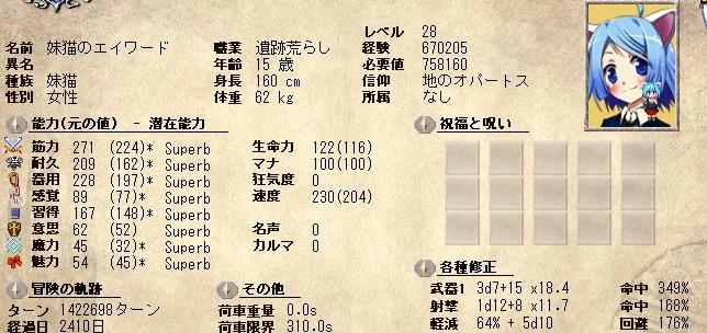 SnapCrab_NoName_2013-6-3_20-54-30_No-00.jpg
