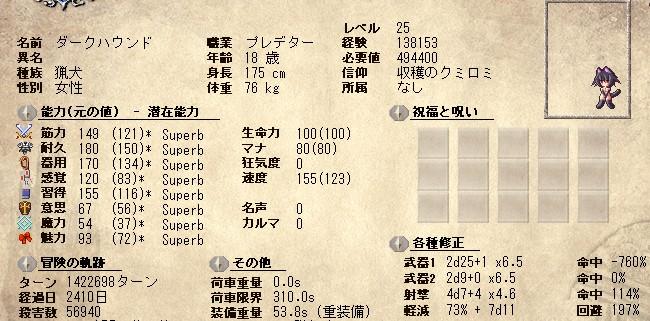 SnapCrab_NoName_2013-6-3_20-54-59_No-00.jpg
