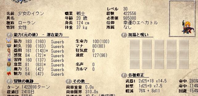 SnapCrab_NoName_2013-6-3_20-54-6_No-00.jpg