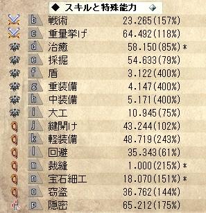 SnapCrab_NoName_2013-6-3_20-56-18_No-00.jpg