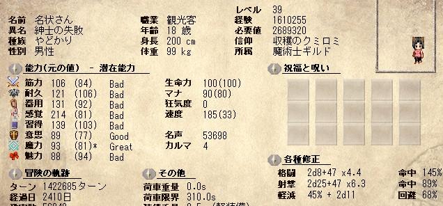 SnapCrab_NoName_2013-6-3_20-56-3_No-00.jpg