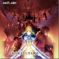 Fate Zero oath sign