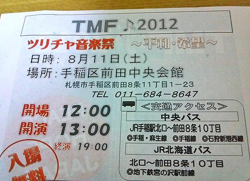 TMF詳細