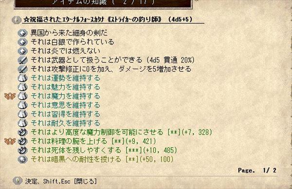 エターナルフォース (2)_R