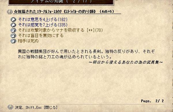 エターナルフォース (3)_R