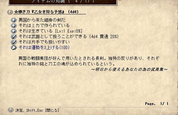 生き武器 (1)_R