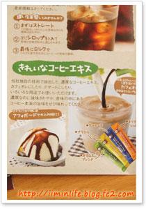 コーヒーレシピ