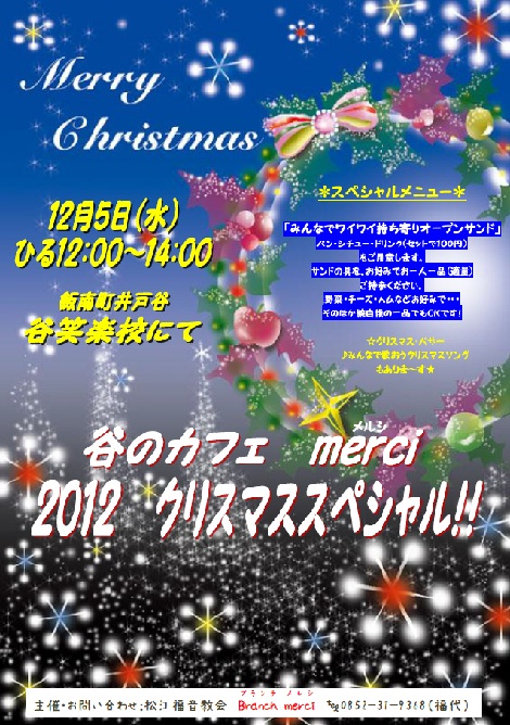 12_5_merci_0.jpg