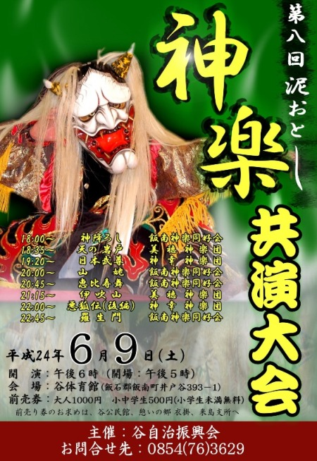 2012神楽共演大会 JPEG2