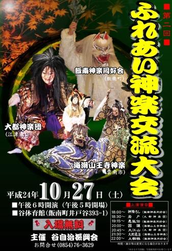 2012_10_23_fureaikagura_3.jpg