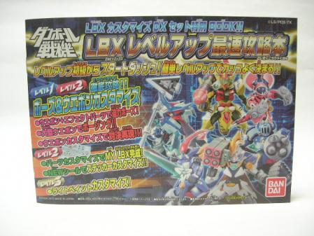 LBX DX武器セット (10)