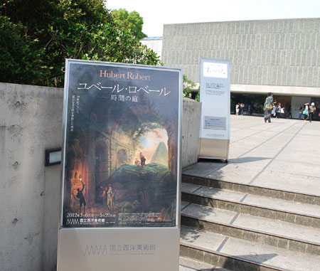 ユベール・ロベール展