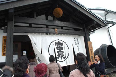 宮泉酒造 会津若松