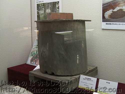 日本式養蜂箱(丸太くり抜きタイプ)「のぞいてみようハチの世界〈自然史博物館〉」