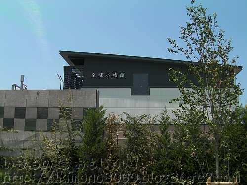 横から見た京都水族館