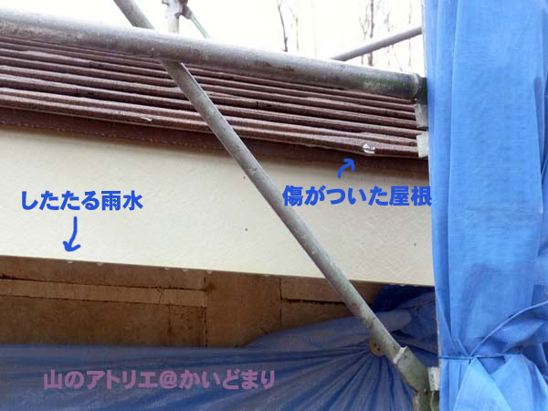 雨の外装工事3