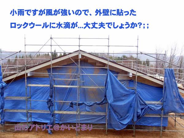 雨天の外装工事2