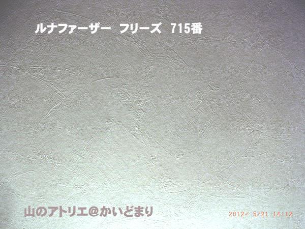 ルナファーザーフリーズ715