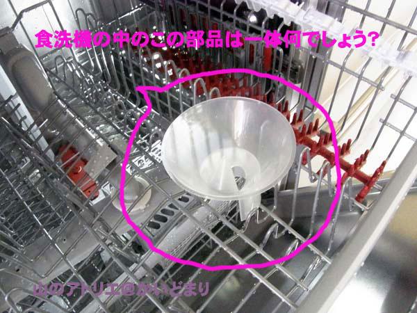 食洗機の部品