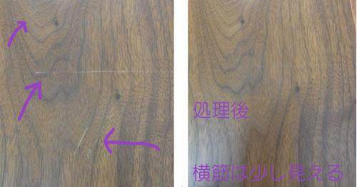 床の傷処理2