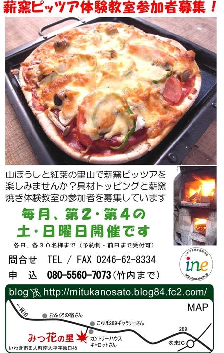 120501みつ花A6ピザ教室広告_R