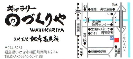 120714山崎個展map20120624_0000[1]