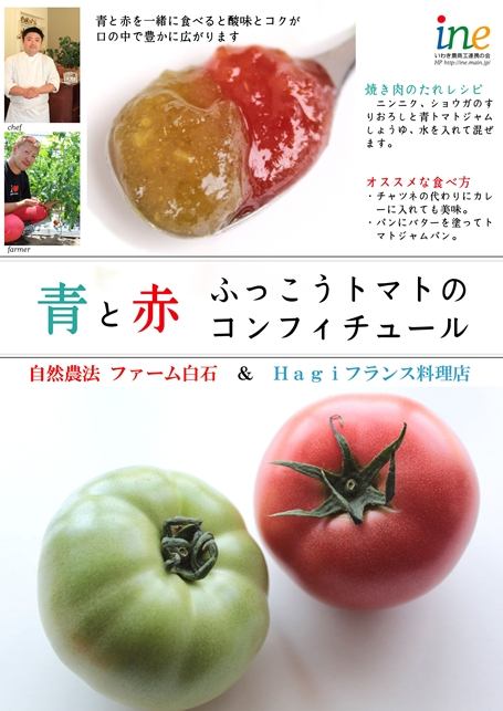 120707POPトマト広告_R